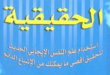 تحميل كتاب السعاده الحقيقية pdf – مارتن سليغمان