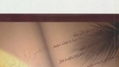 تحميل كتاب أبيات مشهورة وقصائد مغمورة pdf – فهد الحيص