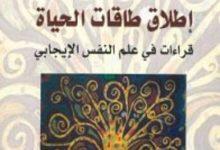 تحميل إطلاق طاقات الحياة قراءات في علم النفس الإيجابي pdf – مصطفى حجازى