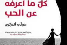 تحميل رواية كل ما أعرفه عن الحب pdf – دولي ألدرتون