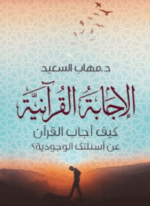 تحميل كتاب الاجابة القرانية pdf – مهاب السعيد