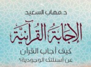 كتاب الاجابة مهاب السعيد pdf