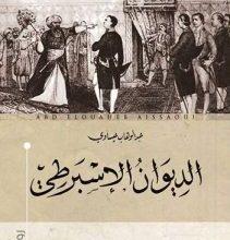 تحميل رواية الديوان الإسبرطي pdf - عبد الوهاب عيساوي