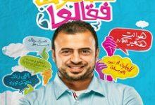 تحميل كتاب خدعوك فقالوا pdf – مصطفى حسني