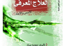 تحميل كتاب العلاج المعرفى الأسس والأبعاد pdf – جوديث بيك