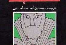 تحميل مسرحية مكبث pdf – وليم شكسبير