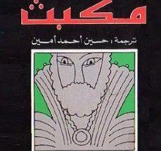 Photo of تحميل مسرحية مكبث pdf – وليم شكسبير