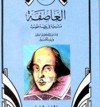 صورة تحميل مسرحية العاصفة pdf – وليم شكسبير