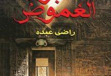 تحميل رواية مقبرة الغموض pdf – راضي عبده