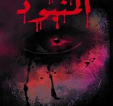 صورة تحميل رواية وعد المنبوذ pdf – شريف أحمد مرعي