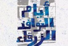 تحميل رواية أيام النوافذ الزرقاء pdf ــ عادل عصمت