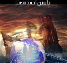 صورة تحميل كتاب نبوءات الخيال العلمي pdf – ياسين أحمد سعيد