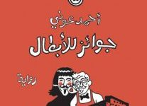 تحميل رواية جوائز للأبطال pdf ــ أحمد عوني