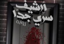تحميل رواية أرشيف سري جدا pdf – إسلام كرم محمد