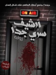 تحميل رواية أرشيف سري جدا pdf – إسلام كرم محمد | بستان الكتب | بطعم الكتب