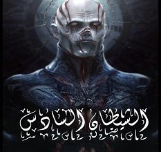 تحميل رواية الشيطان السادس pdf – محمد شعبان