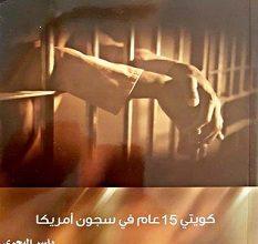 تحميل كتاب خلف الأسلاك الشائكة pdf – ياسر البحري