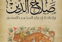 تحميل كتاب صلاح الدين وإعادة إحياء المذهب السني pdf – عبد الرحمن عزام