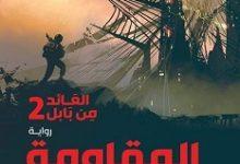 تحميل رواية المقاومة العائد من بابل 2 pdf – أحمد ناصر