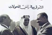 تحميل كتاب الملك سعود الشرق في زمن التحولات pdf – جاك بونوا ميشان