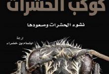 تحميل كتاب كوكب الحشرات نشوء الحشرات وصعودها pdf – سكوت ريتشارد شو