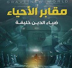 تحميل رواية مقابر الأحياء pdf ــ ضياء الدين خليفة