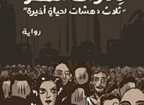 تحميل رواية تلاوات المحو pdf ــ مصطفى منير