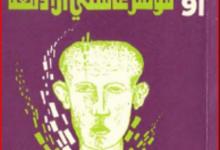 تحميل مسرحية توراندوت مؤتمر غاسلي الأدمغة pdf – برتولت بريخت