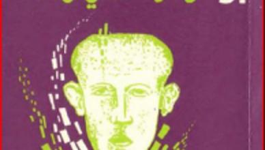 صورة تحميل مسرحية توراندوت مؤتمر غاسلي الأدمغة pdf – برتولت بريخت