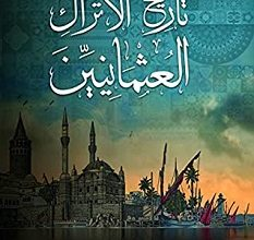Photo of تحميل كتاب تاريخ الأتراك العثمانيين pdf – إدوارد شيفرد كريسي