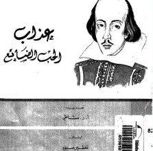 تحميل مسرحية عذاب الحب الضائع pdf – وليم شكسبير