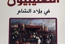 تحميل كتاب الصليبيون في بلاد الشام pdf – مصعب حمادي