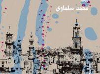 تحميل رواية أجنحة الفراشة pdf ــ محمد سلماوي