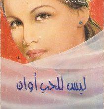 تحميل كتاب ليس للحب أوان pdf – فاروق جويدة