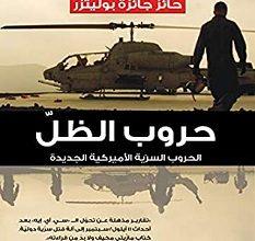 تحميل كتاب حروب الظل pdf – مارك مازيتي
