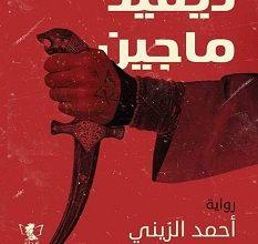تحميل رواية ديفيد ماجين pdf – أحمد الزيني