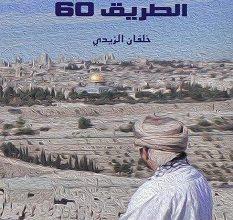 Photo of تحميل كتاب الطريق 60 pdf – خلفان الزيدي