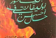 تحميل رواية إليانور أوليفانت في أحسن حال pdf – جيل هانيمان