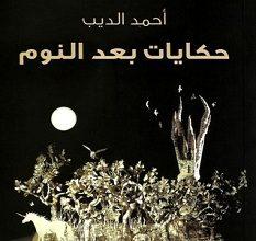 صورة تحميل رواية حكايات بعد النوم pdf – أحمد الديب