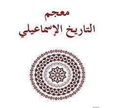 صورة تحميل كتاب معجم التاريخ الإسماعيلي pdf – فرهاد دفتري
