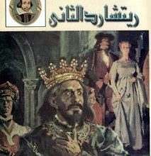 صورة تحميل مسرحية ريتشارد الثالث pdf – وليم شكسبير