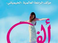تحميل رواية ألف pdf – باولو كويلو