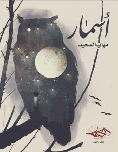 تحميل كتاب أسمار pdf – مهاب السعيد