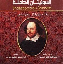 صورة تحميل كتاب سونيتات شكسبير pdf – وليم شكسبير