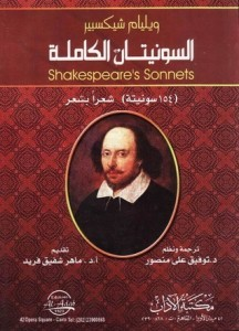 تحميل كتاب سونيتات شكسبير pdf – وليم شكسبير