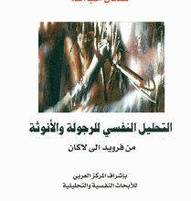 تحميل كتاب التحليل النفسي للرجولة والأنوثة من فرويد الى لاكان pdf – عدنان حب الله