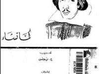 صورة تحميل مسرحية كما تشاء pdf – وليم شكسبير