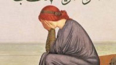تحميل كتاب امرأة سريعة العطب pdf – واسيني الأعرج