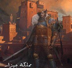صورة تحميل رواية مملكة جيزار pdf – مطارش عمر