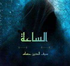 تحميل رواية الساعة pdf – سيف الدين حسام